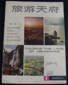 旅游天府1980年第1期(创刊号)