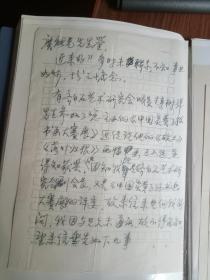 白石后人齐秉声信札2页