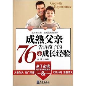 成熟父亲告诉孩子的76条成长经验