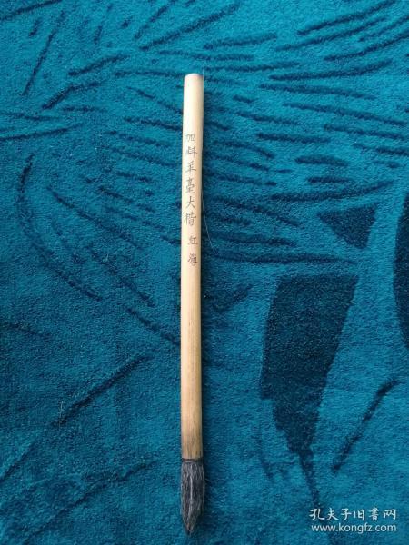 加料羊毫大楷  红海 尺寸:  总长20cm、笔杆长17cm 、直径0.9m