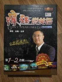 疯狂说英语(第1~2合辑,DVD4张1~16集,书3册,卡3包)