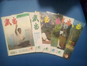 期刊杂志:武当1995年第4/5/6/7/8/10期共6期合售 16开