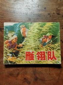 雁翎队【老版文革连环画 1974年1版4印】
