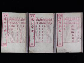 <<康熙字典》一套六本合订三册全,上海共和书局石印