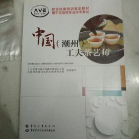 中国潮州工夫茶艺师