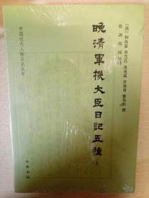 晚清军机大臣日记五种 全2册 中国近代人物日记丛书 中华书局 (全新塑封)