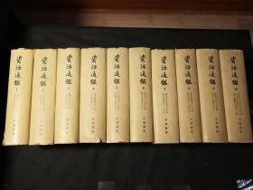 老版:资治通鉴(全十册),烫金精装,护封,巨厚,1976年1版4印,品好