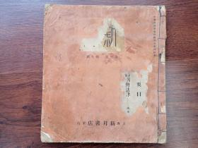 民国名刊《新月》第三卷第九期 18x18cm方型本 (缺页残本)载有徐志摩 林徽因作品