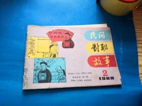 民间对联故事(1988—3)
