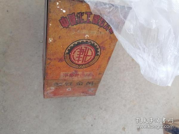 解放初期中国化工原料公司。染料一桶(一斤装,内有少半桶)金黄色
