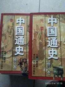 中国通史(修订本)第1、2卷