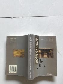 叶祖孚文史散文集