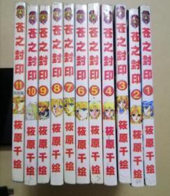 苍之封印(1―11册全)