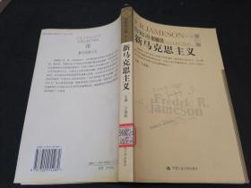 新马克思主义:詹姆逊文集(第1卷)