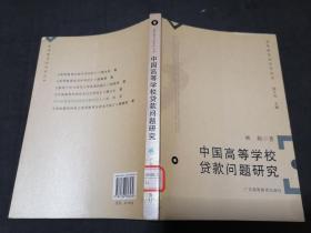 中国高等学校贷款问题研究