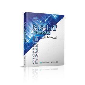 NB-IOT原理和优化