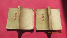 红楼梦(上中下全)缺中册, 作家出版社1953年一版一印。