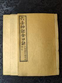 7311民国石印精品《六壬神课金口诀》一套三册全!分上中下三卷,品相完好!!
