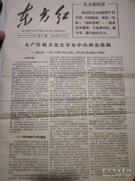 文革造反派小报:东方红。江西赣州大中学校革命师生统一指挥部办