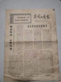 文革小报:井冈山战报