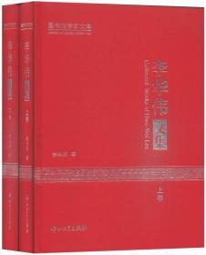 图书馆学家文库:李华伟文集  全2册