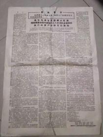 文革造反派报纸:高举毛泽东思想伟大红旗,彻底揭露和批判赣州市工人赤卫队总指挥部执行的资产阶级反动路线