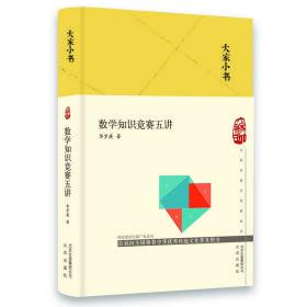 大家小书 数学知识竞赛五讲(精)