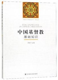 """新版  中国基督教基础知识/""""中国五大宗教基础知识"""""""