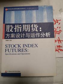 股指期货:方案设计与运作分析