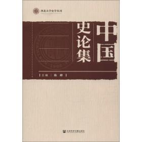 西北大学史学丛刊-----中国史论集