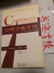 中欧—华夏新经理人书架:《公司价值评估——有效评估与决策的工具》华夏出版社