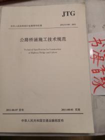 公路桥涵施工技术规范(JTG/TF50-2011)