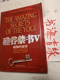 硅谷禁书5:瑜伽的秘密 世界上最伟大的瑜伽课
