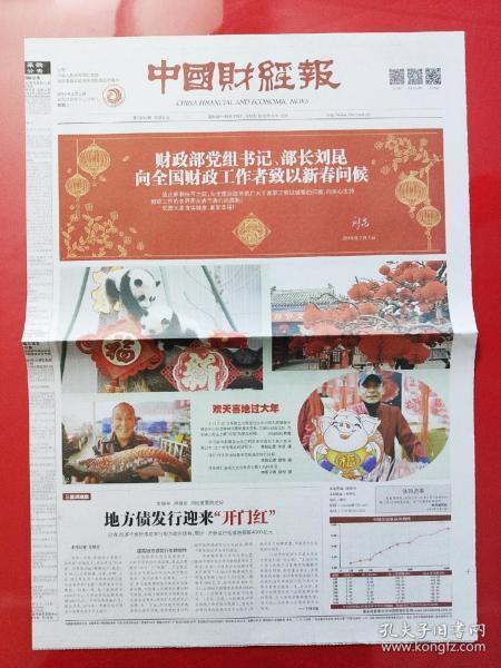 中国财经报2019年2月2日。(8版全)