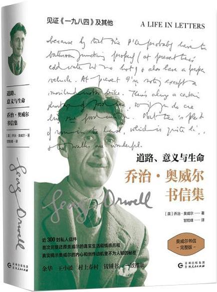 道路、意义与生命:乔治·奥威尔书信集