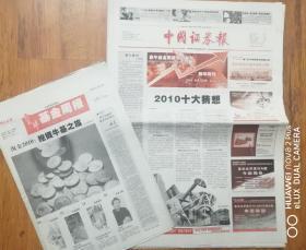 《中国证券报》2010新年特刊、《金牛基金周报》创刊号