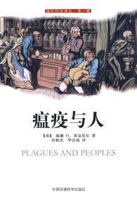 瘟疫与人(Plagues and Peoples)