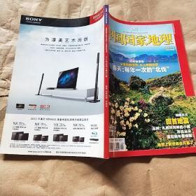 中国国家地理 2010年 第5期