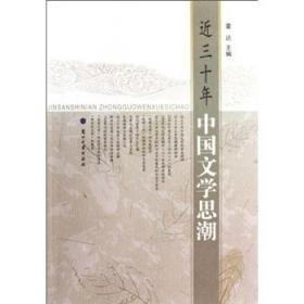 近三十年中国文学思潮 雷达 兰州大学出版社 9787311032449