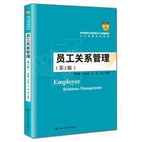 员工关系管理(第2版)李新建中国人民大学出版社9787300275499