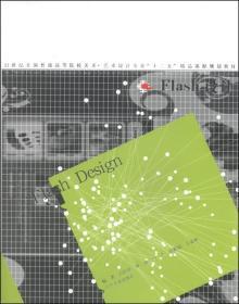 Flash设计 向玫玫 辽宁美术出版社 9787531450382