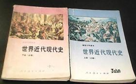 高中世界近代现代史历史课本