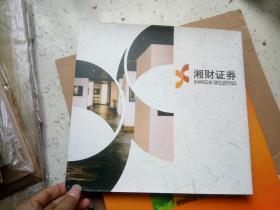 中国邮票2014 年册