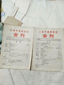 上海市集邮协会会刊1981 创刊号、第2期 2本合售