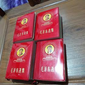 红宝书    毛泽东选集     经典版本    4本