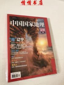 中国国家地理2020年1月(有附刊)