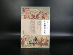 """张耕华先生签名,钤吕思勉先生印《吕思勉讲中国史》(每本钤""""诚之""""、""""思勉私印""""、猫图案三种印章中的一种,随机发货)"""