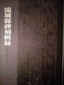 临城县碑刻辑录