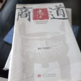 中国式商道