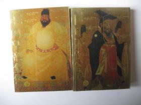 中国皇帝全传(上下缺中)平装